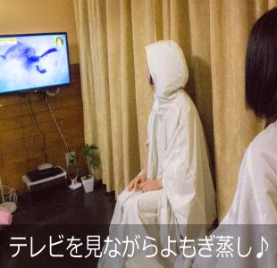 テレビを見ながらよもぎ蒸し